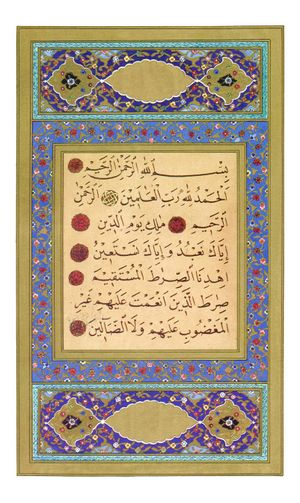 The first surah in a handwritten copy of the Qur'an.